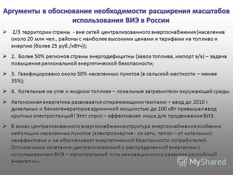 Аргументы в обоснование необходимости расширения масштабов использования ВИЭ в России 2/3 территории страны - вне сетей централизованного энергоснабжения (население около 20 млн чел., районы с наиболее высокими ценами и тарифами на топливо и энергию
