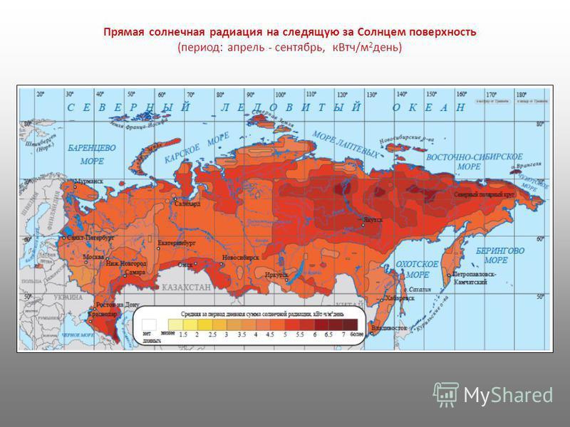 Прямая солнечная радиация на следящую за Солнцем поверхность (период: апрель - сентябрь, кВт ч/м 2 день)