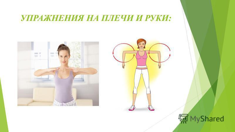 УПРАЖНЕНИЯ НА ПЛЕЧИ И РУКИ: 1. Вращательные упражнения плечами поочередно и вместе; 2. Вращения прямыми руками, как бы рисуя круг; 3. Быстрые махи руками, первая рука сверху, вторая снизу; 4. Согнутые руки в меру резко отводим несколько раз назад, по