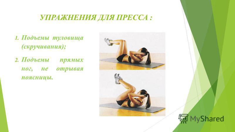УПРАЖНЕНИЯ ДЛЯ НОГ : 1. Выполняем поочередные махи ногами, вперед- назад; 2. Приседания, без отрыва пяток от пола; 3. Подъемы на носок ноги, сперва одной ногой, потом другой.