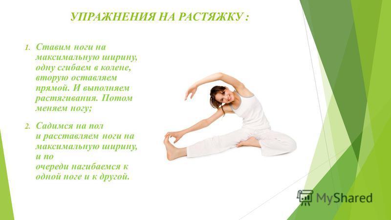 УПРАЖНЕНИЯ ДЛЯ ПРЕССА : 1. Подъемы туловища (скручивания); 2. Подъемы прямых ног, не отрывая поясницы.
