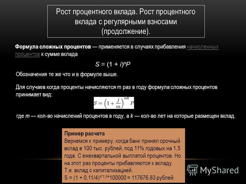 Формула простых процентов применяется когда проценты к телу вклада не прибавляются.вклада S = P + Pin = P(1 + in) гдеP начальная сумма вкладаS приращенная сумма (начальная сумма + проценты) i процентная ставка вклада за период, выраженная в долях про