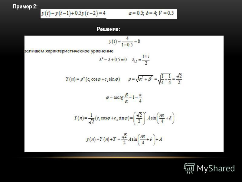 Пример 1: Решение: Замечание. В зависимости от значений a и V возможны 4 типа динамики. Она может быть растущей или затухающей и при этом иметь или не иметь колебательный характер. Так, в рассмотренном выше примере динамика носила колебательный харак