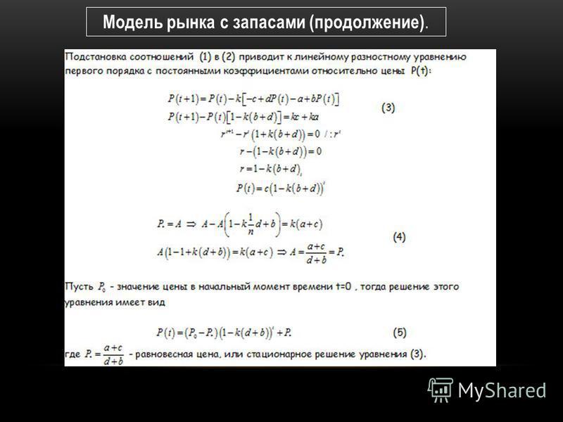 Модель рынка с запасами. В этой модели предполагаются запасы товара как разность между предложением S и спросом D. Примем следующие допущения. 1. Спрос D(t) и предложение S(t) представляют собой линейные функции от текущей цены P(t): 2. Цена, устанав