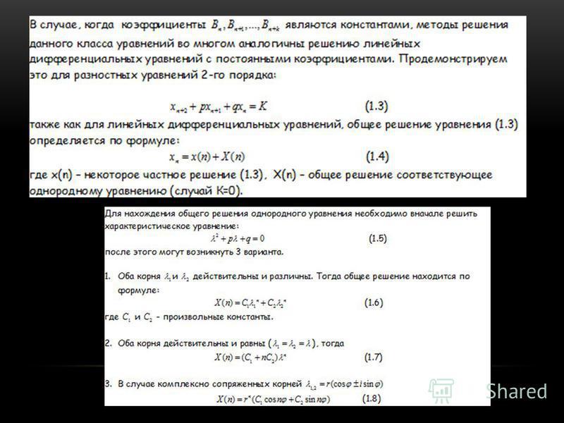Методы решения разностных уравнений Тема 11 Методы решения линейных разностных уравнений с постоянными коэффициентами.