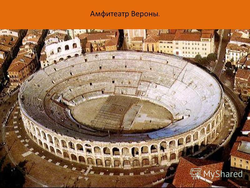 Амфитеатр Вероны.