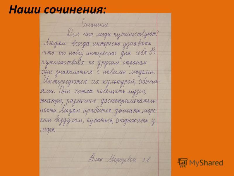 Наши сочинения: