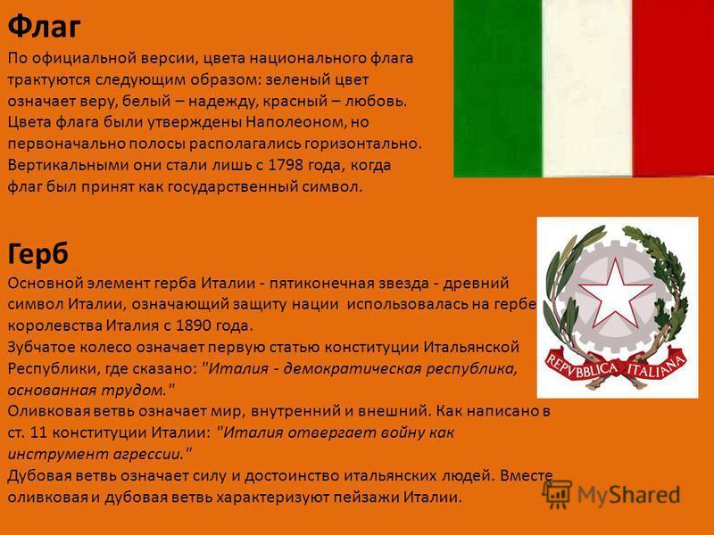 Флаг По официальной версии, цвета национального флага трактуются следующим образом: зеленый цвет означает веру, белый – надежду, красный – любовь. Цвета флага были утверждены Наполеоном, но первоначально полосы располагались горизонтально. Вертикальн