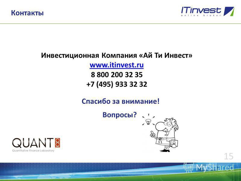 1515 Контакты Инвестиционная Компания «Ай Ти Инвест» www.itinvest.ru 8 800 200 32 35 +7 (495) 933 32 32 Спасибо за внимание! Вопросы?