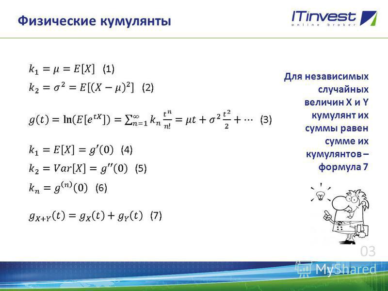 03 Физические кумулянты Для независимых случайных величин X и Y кумулянт их суммы равен сумме их кумулянтов – формула 7