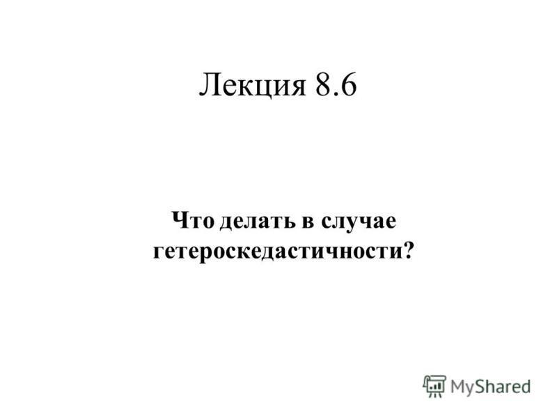 Лекция 8.6 Что делать в случае гетероскедастичности?