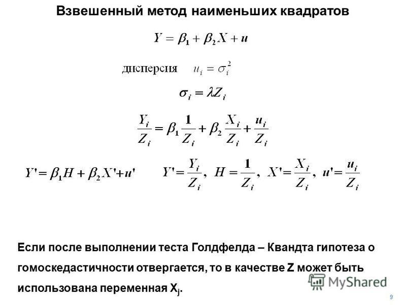 9 Взвешенный метод наименьших квадратов Если после выполнении теста Голдфелда – Квандта гипотеза о гомоскедастичности отвергается, то в качестве Z может быть использована переменная X j.
