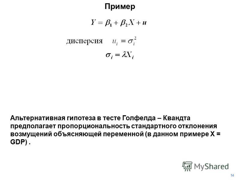 Пример 14 Альтернативная гипотеза в тесте Голфелда – Квандта предполагает пропорциональность стандартного отклонения возмущений объясняющей переменной (в данном примере X = GDP).