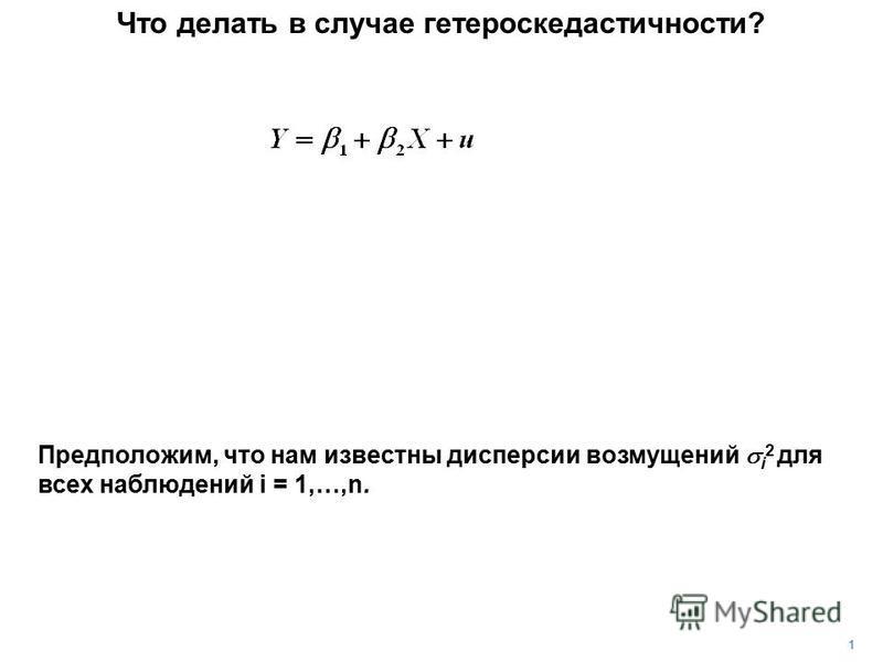 1 Предположим, что нам известны дисперсии возмущений i 2 для всех наблюдений i = 1,…,n.