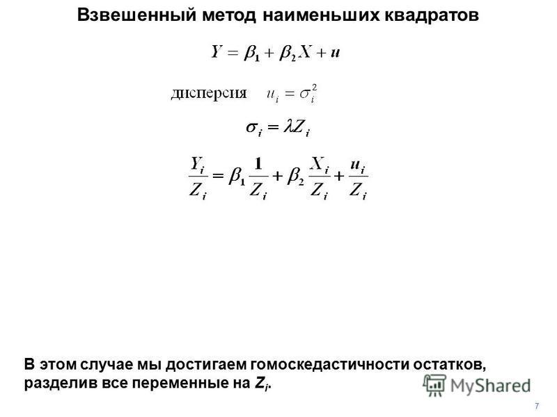 Взвешенный метод наименьших квадратов 7 В этом случае мы достигаем гомоскедастичности остатков, разделив все переменные на Z i.