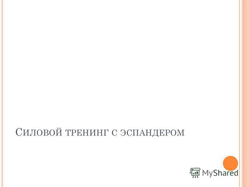 С ИЛОВОЙ ТРЕНИНГ С ЭСПАНДЕРОМ