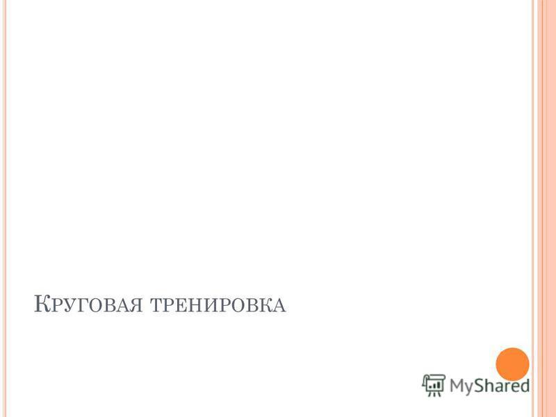 К РУГОВАЯ ТРЕНИРОВКА