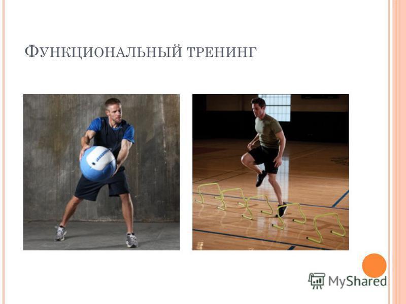 Ф УНКЦИОНАЛЬНЫЙ ТРЕНИНГ
