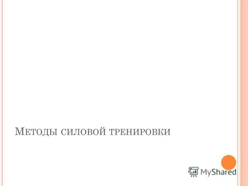 М ЕТОДЫ СИЛОВОЙ ТРЕНИРОВКИ
