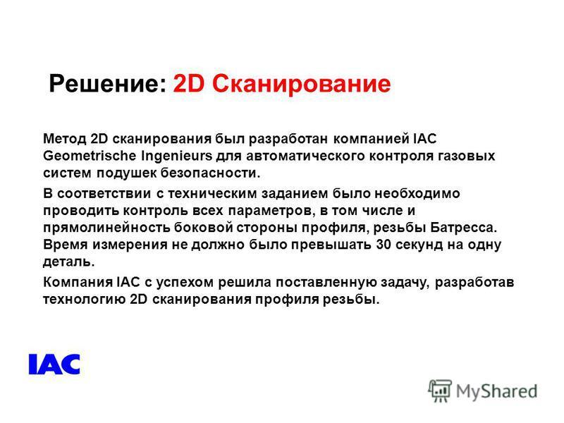 Решение: 2D Сканирование Метод 2D сканирования был разработан компанией IAC Geometrische Ingenieurs для автоматического контроля газовых систем подушек безопасности. В соответствии с техническим заданием было необходимо проводить контроль всех параме