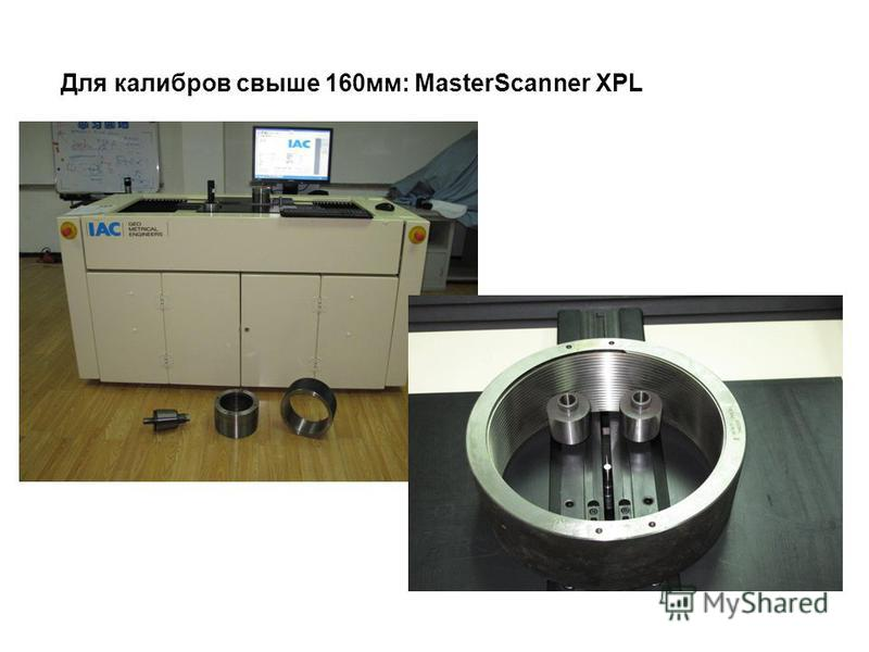 Для калибров свыше 160 мм: MasterScanner XPL