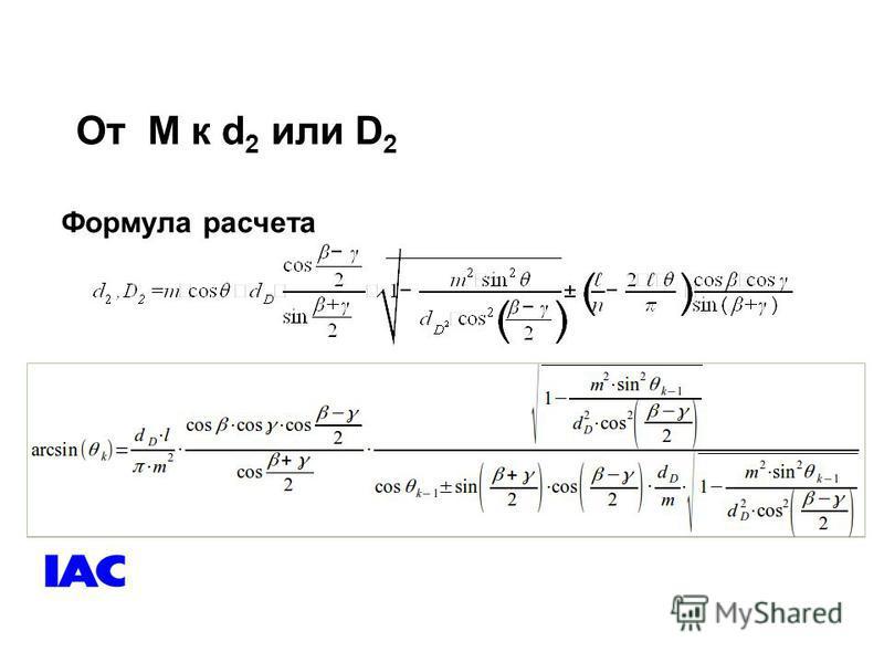 От M к d 2 или D 2 Формула расчета