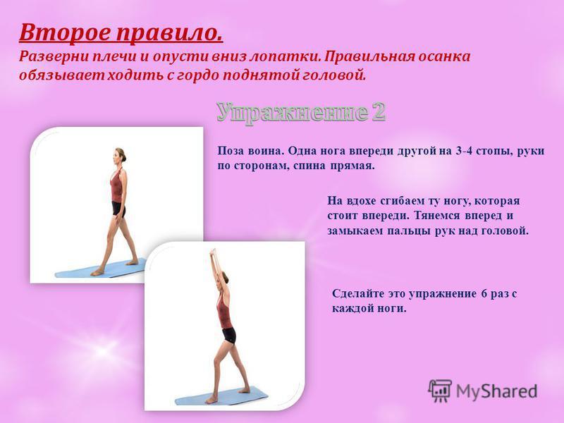 Второе правило. Разверни плечи и опусти вниз лопатки. Правильная осанка обязывает ходить с гордо поднятой головой. На вдохе сгибаем ту ногу, которая стоит впереди. Тянемся вперед и замыкаем пальцы рук над головой. Сделайте это упражнение 6 раз с кажд