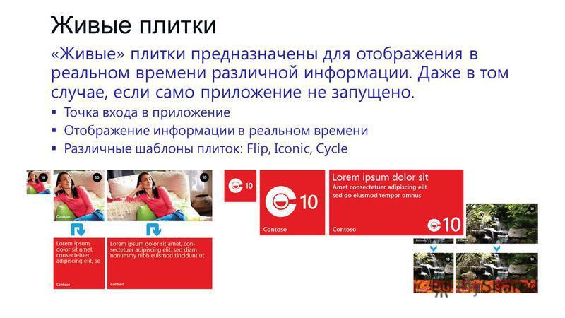 «Живые» плитки предназначены для отображения в реальном времени различной информации. Даже в том случае, если само приложение не запущено. Точка входа в приложение Отображение информации в реальном времени Различные шаблоны плиток: Flip, Iconic, Cycl