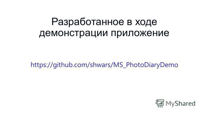 Разработанное в ходе демонстрации приложение https://github.com/shwars/MS_PhotoDiaryDemo
