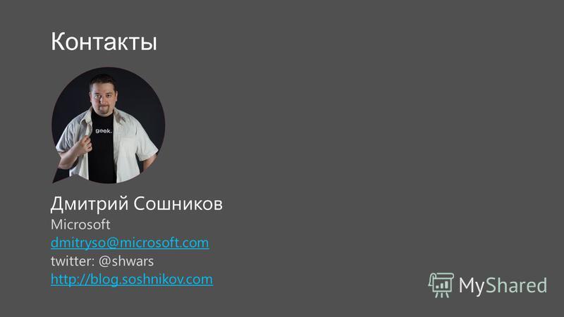 Контакты Дмитрий Сошников Microsoft dmitryso@microsoft.com twitter: @shwars http://blog.soshnikov.com