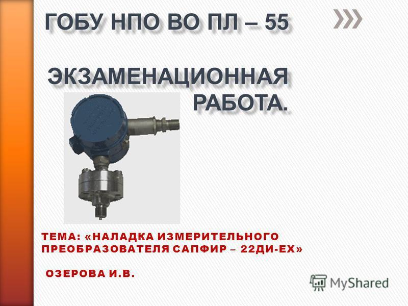 ГОБУ НПО ВО ПЛ – 55 ЭКЗАМЕНАЦИОННАЯ РАБОТА.