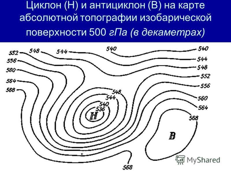 Циклон (H) и антициклон (В) на карте абсолютной топографии изобарической поверхности 500 г Па (в декаметрах)
