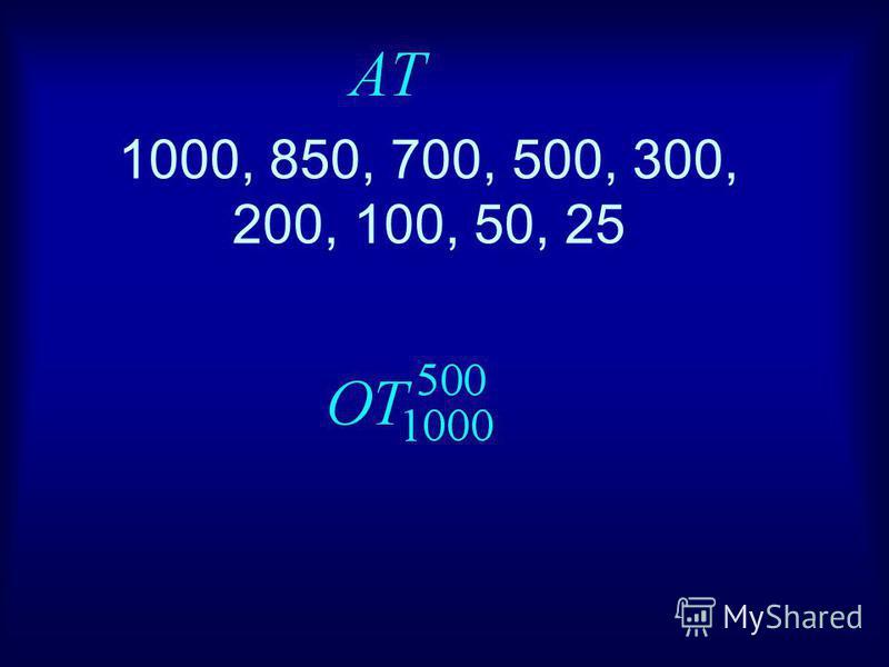 1000, 850, 700, 500, 300, 200, 100, 50, 25