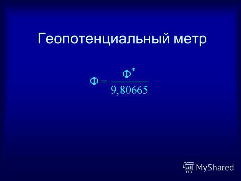 Геопотенциальный метр