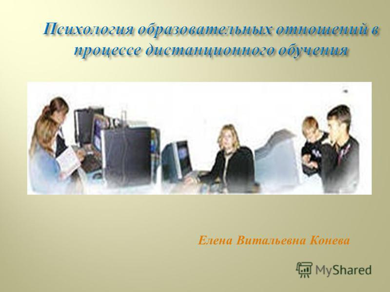 Психология образовательных отношений в процессе дистанционного обучения Елена Витальевна Конева