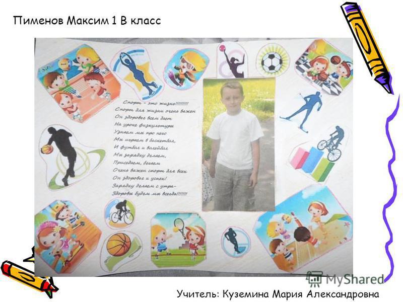 Пименов Максим 1 В класс Учитель: Куземина Мария Александровна