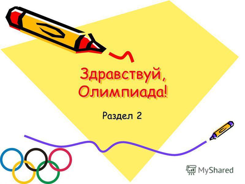 Здравствуй, Олимпиада! Раздел 2