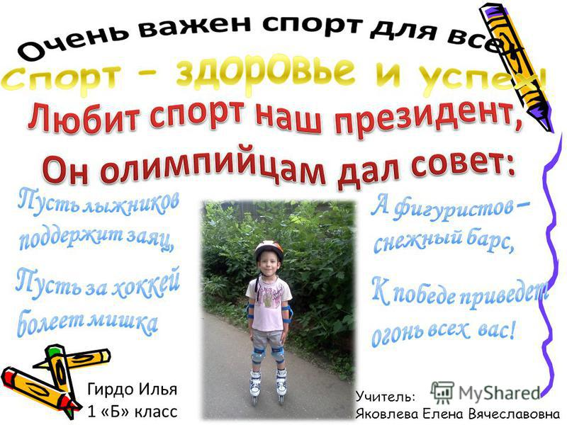 Гирдо Илья 1 «Б» класс Учитель: Яковлева Елена Вячеславовна