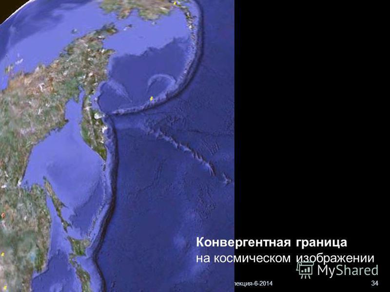 геологи-лекция-6-2014 34 Конвергентная граница на космическом изображении