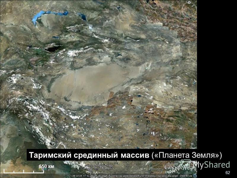 геологи-лекция-12-2013 62 Таримский срединный массив («Планета Земля»)