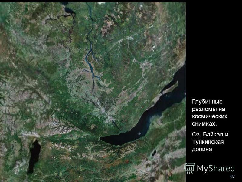 геологи-лекция-12-2013 67 Глубинные разломы на космических снимках. Оз. Байкал и Тункинская долина