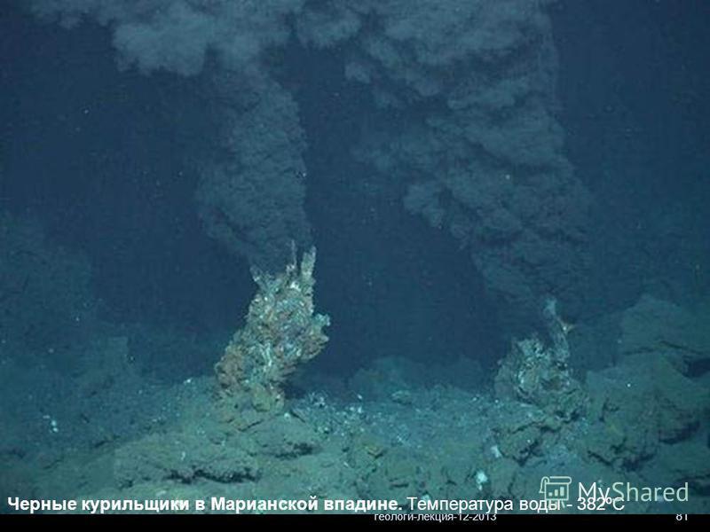 геологи-лекция-12-2013 81 Черные курильщики в Марианской впадине. Температура воды - 382ºС