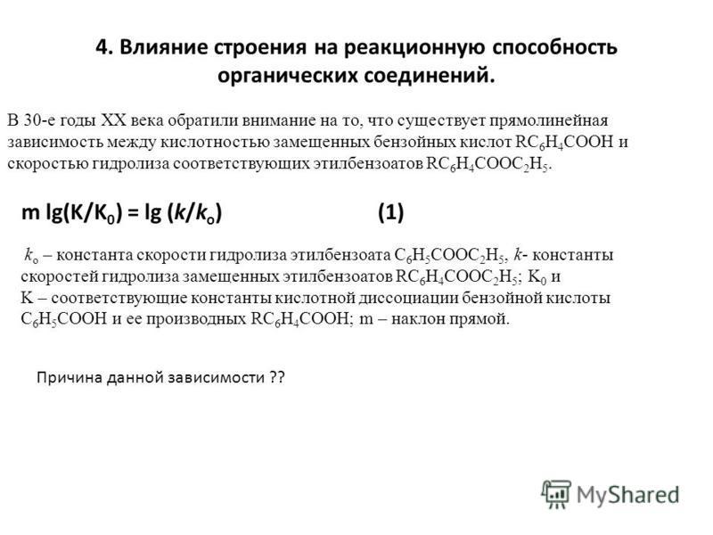 4. Влияние строения на реакционную способность органических соединений. В 30-е годы XX века обратили внимание на то, что существует прямолинейная зависимость между кислотностью замещенных бензойных кислот RC 6 H 4 COOH и скоростью гидролиза соответст