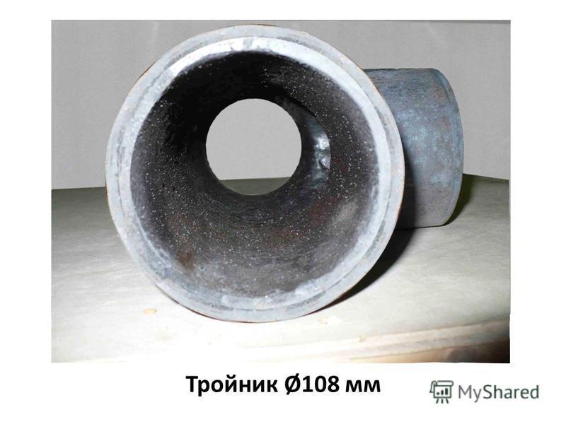 Тройник Ø108 мм
