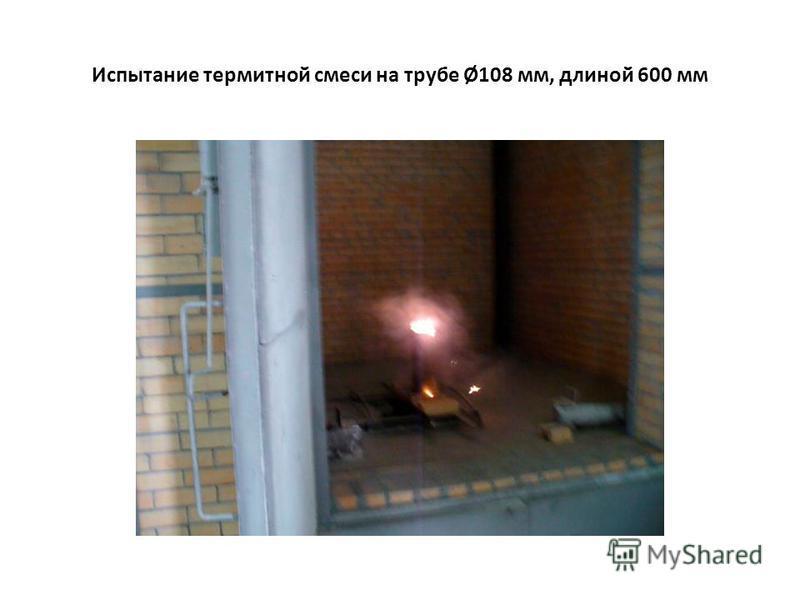 Испытание термитной смеси на трубе Ø108 мм, длиной 600 мм