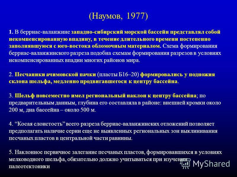 4 (Наумов, 1977) 1. В берриас-валанжине западно-сибирский морской бассейн представлял собой некомпенсированную впадину, в течение длительного времени постепенно заполнявшуюся с юго-востока обломочным материалом. Схема формирования берриас-валанжинско