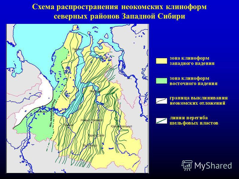 7 Схема распространения неокомских клиноформ северных районов Западной Сибири