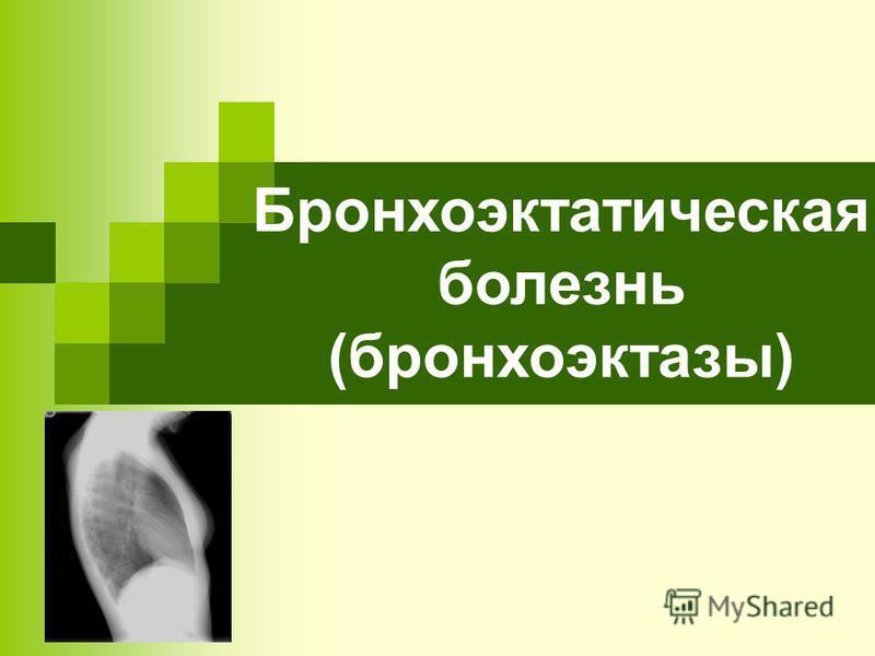 Бронхоэктатическая болезнь (бронхоэктазы)
