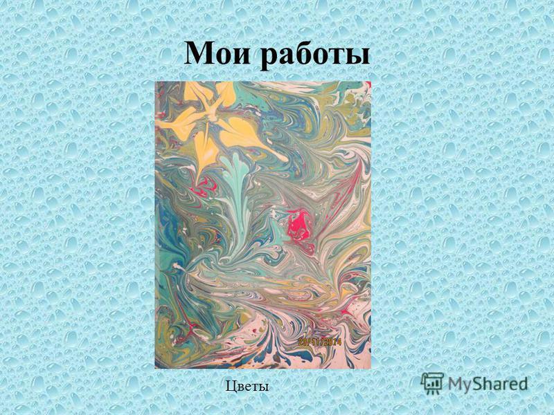 Мои работы Цветы