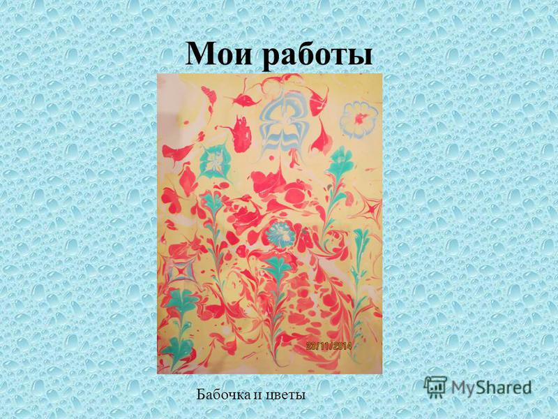 Мои работы Бабочка и цветы